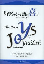 新イディッシュ語の喜び