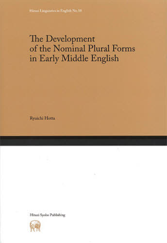 The Development of the Nominal Plural Forms in Early Middle English