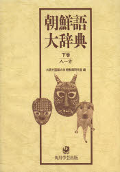 朝鮮語大辞典 下巻 オンデマンド版