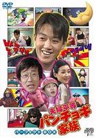 《送料無料》夫婦平等パンチョギ家族 パーフェクトBOX(DVD)