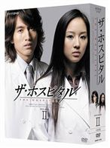 《送料無料》ザ・ホスピタル DVD-BOX II(DVD)