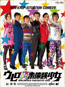 ウレロ☆未体験少女 通常版 Blu-ray BOX(Blu-ray)