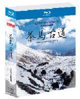 茶馬古道 ~もうひとつのシルクロード~ オリジナル完全版(Blu-ray)
