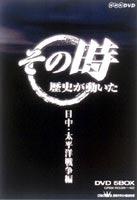 《送料無料》その時歴史が動いた/日中・太平洋戦争編(DVD)