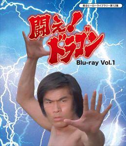 甦るヒーローライブラリー 第12集 闘え!ドラゴン Blu-ray Vol.1(Blu-ray)