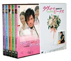 《送料無料》ラブ・オブ・ヴィーナス DVDコレクターズBOX 第1集(DVD)