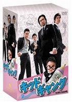 《送料無料》キッドギャング DVD-BOX(DVD)