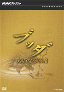 《送料無料》NHKスペシャル ブッダ 大いなる旅路 DVD-BOX(DVD)