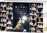 《送料無料》AKB48大島優子卒業コンサート in 味の素スタジアム~6月8日の降水確率56%(5月16日現在)、てるてる坊主は本当に効果があるのか?~【Blu-ray】スペシャルBOX(初回仕様限定盤)(Blu-ray)