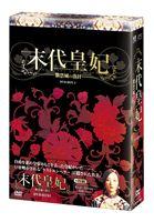 《送料無料》末代皇妃 紫禁城の落日 DVD-BOXI(DVD)