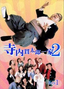 《送料無料》寺内貫太郎一家2 BOX.1(DVD)