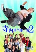《送料無料》寺内貫太郎一家2 BOX(2)(DVD)