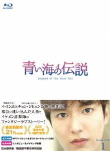 《送料無料》青い海の伝説<韓国放送版> Blu-ray BOX1(Blu-ray)