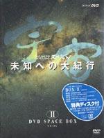 《送料無料》宇宙 未知への大紀行 DVD SPACE BOX 2(DVD)