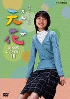 《送料無料》連続テレビ小説 天花 完全版 DVD-BOX 3(DVD)