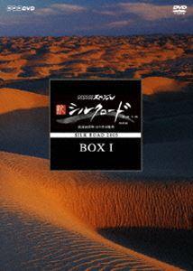 《送料無料》NHKスペシャル 新シルクロード特別版 DVD-BOX 1(DVD)