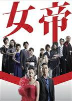 《送料無料》女帝 DVD-BOX(DVD)