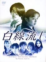 《送料無料》白線流し DVD-BOX(DVD)