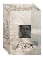 《送料無料》白い巨塔 DVD-BOX 第一部(DVD)