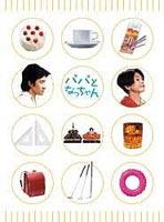 《送料無料》パパとなっちゃん DVD-BOX(DVD)