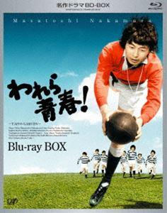 《送料無料》名作ドラマBDシリーズ われら青春! BD-BOX(Blu-ray)