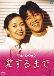 《送料無料》リュ・シウォン 愛するまで パーフェクトBOX Vol.2(DVD)