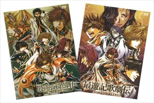 DVD「最遊記歌劇伝」復刻盤セット(DVD)