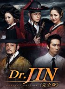 《送料無料》Dr.JIN<完全版>Blu-ray BOX2(Blu-ray)