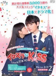 イタズラなKiss~Love in TOKYO<ディレクターズ・カット版>ブルーレイ BOX2(Blu-ray)