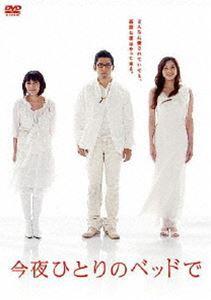 《送料無料》今夜ひとりのベッドで DVD-BOX(DVD)