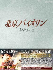 《送料無料》北京バイオリン DVD-BOX I(DVD)