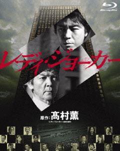 レディ・ジョーカー ブルーレイBOX(Blu-ray)