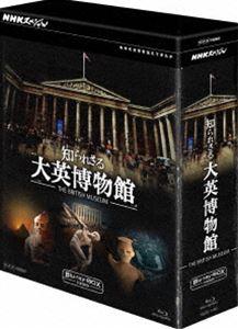 NHKスペシャル 知られざる大英博物館 ブルーレイBOX(Blu-ray)