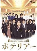 《送料無料》ホテリアー DVD-BOX(上戸彩主演)(DVD)