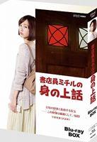 書店員ミチルの身の上話 ブルーレイBOX(Blu-ray)