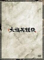 《送料無料》大旗英雄伝 DVD-BOX II(DVD)