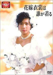 《送料無料》花嫁衣裳は誰が着る DVD-BOX 前編(DVD)