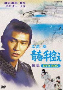 《送料無料》立花登 青春手控え 選集 BOX(DVD)