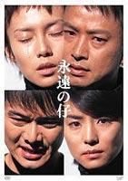 《送料無料》永遠の仔 DVD-BOX(DVD)
