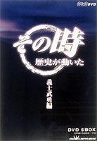 《送料無料》その時歴史が動いた DVD-BOX 義士武勇編(DVD)