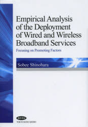 Empirical Analysis of the Deployment of Wired and Wireless Broadband Services Focusing on Promoting Factors