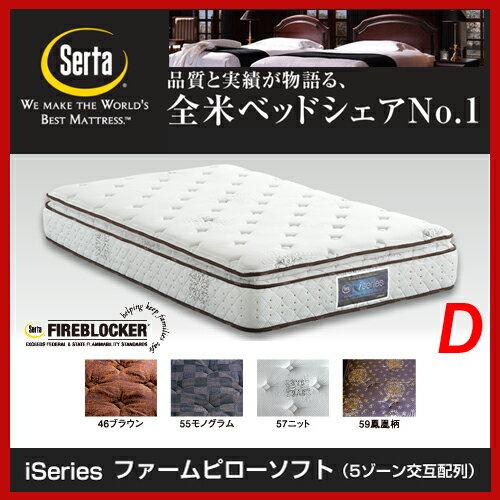 【2点パックプレゼント】サータファームピローソフト Dサイズ(ダブル)マットレス 1トップ iシリーズ マットレス 幅139cm