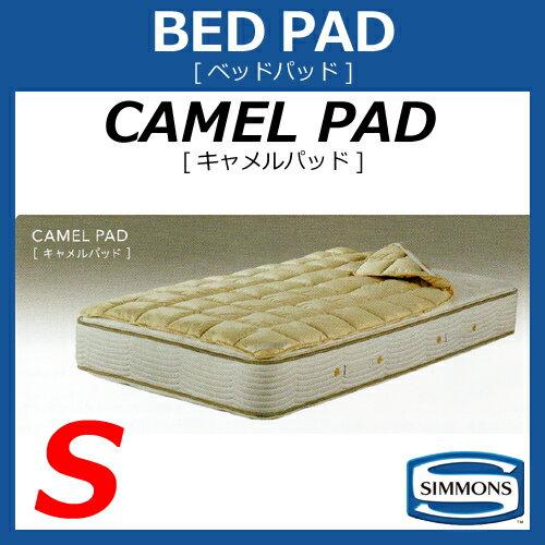 【ポイント10倍+300円クーポン】シモンズ キャメルパッド シングルサイズ ベッドパッド CAMEL PAD LG1601 受注生産品納期4週間