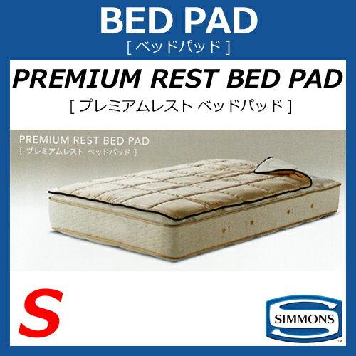 【ポイント10倍+300円クーポン】シモンズ プレミアムレスト ベッドパッド シングルサイズ LG1501