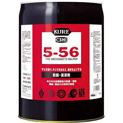 呉工業:KURE 5-56 18.925L NO1007 型式:NO1007