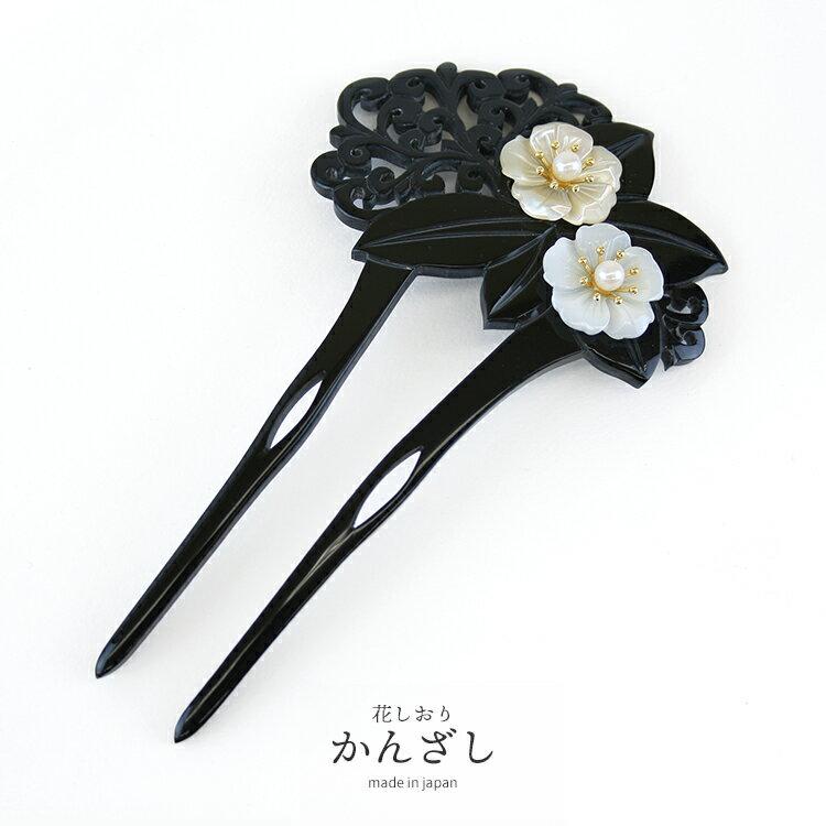《花しおり》普段着をもっとおしゃれに♪透かし彫り 唐草と桜 簪(かんざし) 髪飾り 1869-2