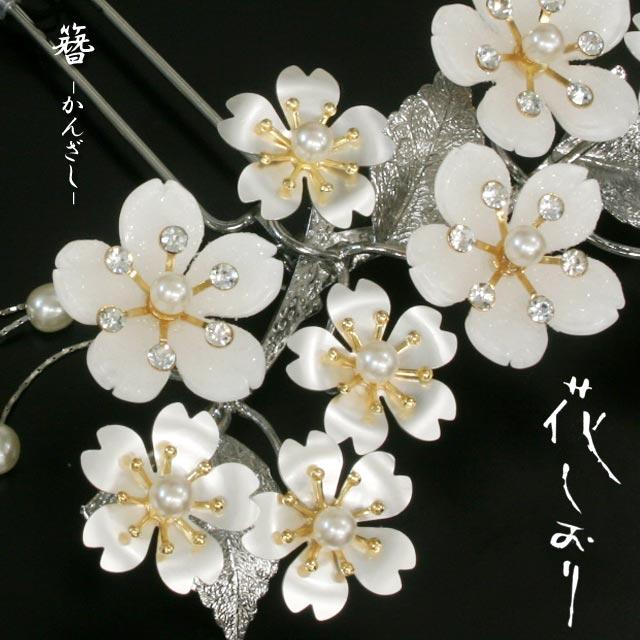 《花しおり》フォーマルシーンにも大活躍!和装洋装OK♪桜満開 揺れるパール ラインストーン簪(かんざし) 髪飾り 6899-1