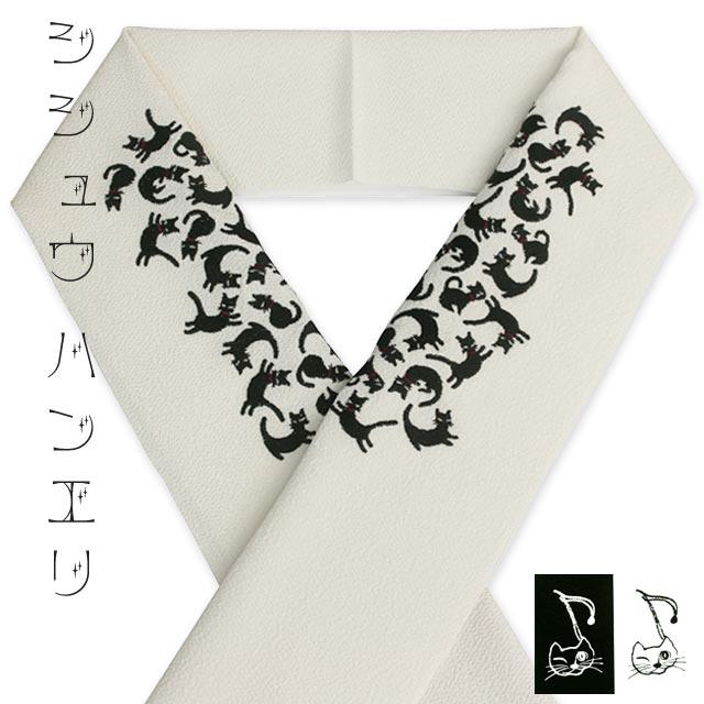 《猿姐》ちりめん刺繍半襟 オフホワイトに黒猫刺繍半衿(クロネコ)【メール便OK】