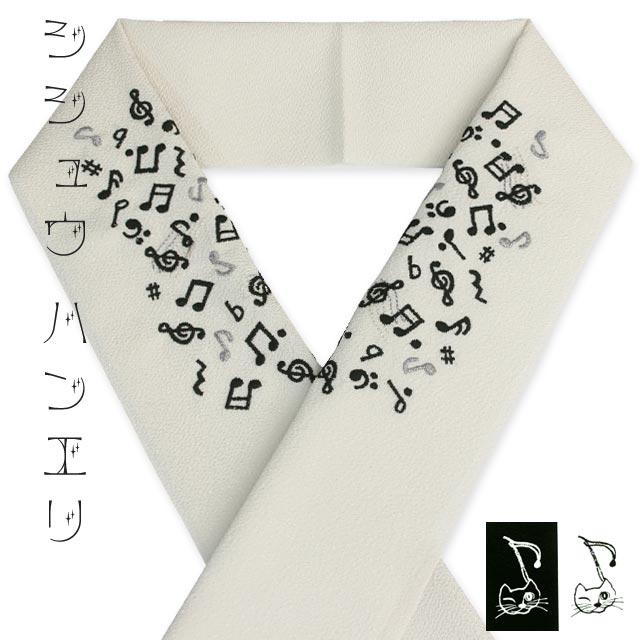 《猿姐》ちりめん刺繍半襟 音符 オフホワイトに黒シルバー刺繍半衿(ホワイト)【メール便OK】