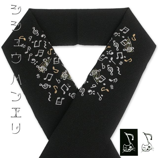 《猿姐》ちりめん刺繍半襟 音符 ブラックにシルバーゴールド刺繍半衿(ブラック)【メール便OK】